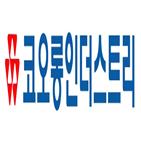 코오롱인더스트리,성장