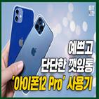 아이폰12,제품,프로,화면,카메라,신제품,아이폰,시리즈,아이폰11,애플