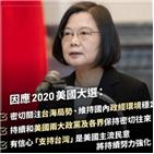 대만,미국,대선,차이잉원