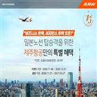 노선,운항,일본,도쿄,인천,재개,오사카