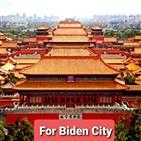 중국,누리꾼,미국,대통령