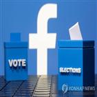도둑질,그룹,페이스북,삭제,트럼프,회원,대선