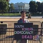 트럼프,민경욱,주장,부정선거,대통령,의원,선거
