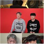 구혜선,매니저,아버지,잔소리