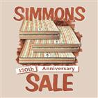 시몬스,할인,구매,매트리스,침대
