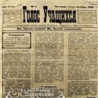 신문,한인,을사늑약,학생,연해주,대한제국