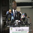 야당,대선,수사,대통령,코트디부아르,대한,주장