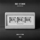 씨엔블루,앨범,공개