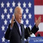 행정부,바이든,미국,트럼프,중국,대통령,후보,동맹,취임,선언