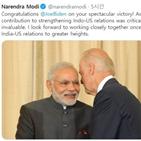 인도,해리스,바이든,미국,당선인,정부,총리,모디
