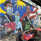 말레이시아,확진,이동