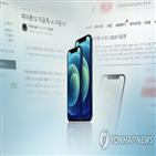 알뜰폰,출시,가입자,요금제,아이폰12,업계