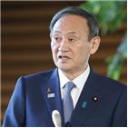 스가,총리,일본,학술회의,평가