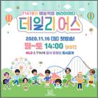 데일리어스,공개,제작,예능,데뷔,버전,예정
