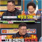 박정수,백일섭