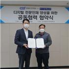 디지털,한국열린사이버대학교,협력,한국경제신문,양성