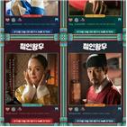세상,중전,철종,김정현,철인왕후,웃음,신혜선,포스터,캐릭터