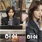 이지수,임윤아,기자,인턴,허쉬,생존