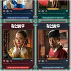 세상,중전,철종,김정현,철인왕후,웃음,신혜선,캐릭터