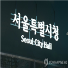 서울시,징계,직원