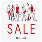 할인,브랜드,행사,패션,구매,정기세일