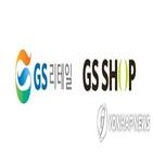 GS홈쇼핑,합병,회사,커머스,오프라인,모바일,통합법인,통합,고객