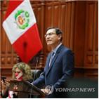 대통령,의회,비스카라,페루,혐의,탄핵,탄핵안,코로나19,찬성