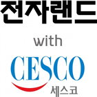 세스코,전자랜드,공동마케팅