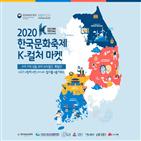 상품,지역,한국문화축제,목포,한류문화장터,여행,안동,강릉,전주