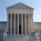 대법관,대법원,소송,오바마케어,조항,폐지,전체,트럼프,무효