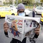 제재,이란,법인,개인,미국