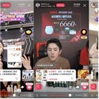 중국,생방송,판매,방송,라이브,커머스,채널,소비자,오바,알리바바