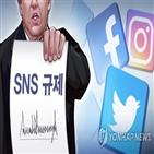 소셜미디어,트럼프,위원,대통령,시밍턴,규제,상원