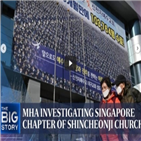 싱가포르,신천지,활동