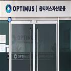 대표,옵티머스,펀드,김재현,설명