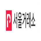 거래,주식,투자,비상장,서울거래소,플랫폼