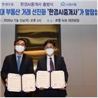 중개사,한경,부동산,대표,제공,한경닷컴