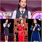 트로트,김소연,민족,영상,모습