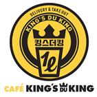 배달,카페,커피,창업,메뉴,킹스더킹