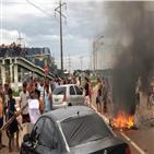 브라질,정전,시위,주민,전력,폭동,가운데