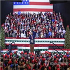 트럼프,대통령,민주당,공화당,조지아,결선,오바마,투표,지원