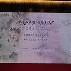 중국,선양,사신,한중