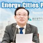 울산시,에너지,가입,회원,도시
