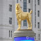 동상,알라바이,대통령,투르크메니스탄,황금