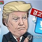 대선,허위정보,페이스북,트위터,소셜미디어,게시물,조치,금지,전쟁