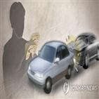 사고,보험사기,고의,사기,조직,보험빵,자동차보험,수사,범행,적발