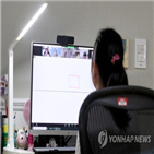 수업,원격,유튜브,모바일,집중도,시간,사용