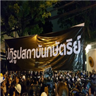 국왕,왕실,반정부,방콕,개혁,요구,시위