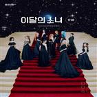 소녀,이달,차트,미드나잇,미니앨범,앨범