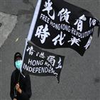 홍콩,홍콩보안법,신고
